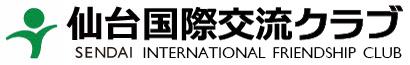 仙台国際交流クラブ